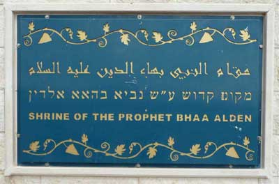 At the entrance to the sacred Druze religious center in Beit Jann