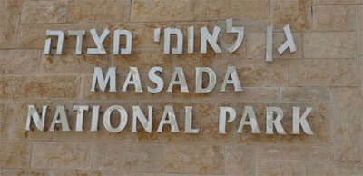 Welcome to Masada