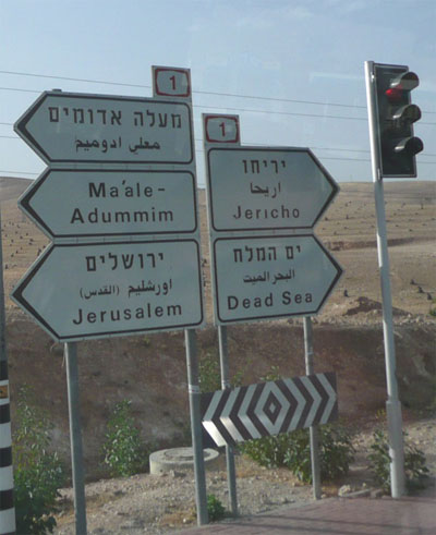 Signs in the Negev Desert